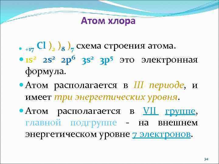 Атом хлора +17 Cl )2 )8 )7 схема строения атома. 1 s 2 2