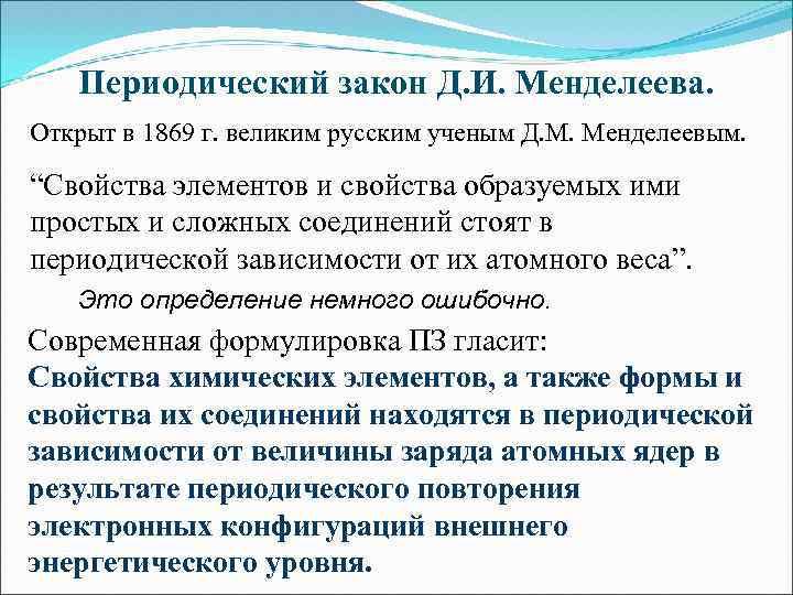Периодический закон Д. И. Менделеева. Открыт в 1869 г. великим русским ученым Д. М.