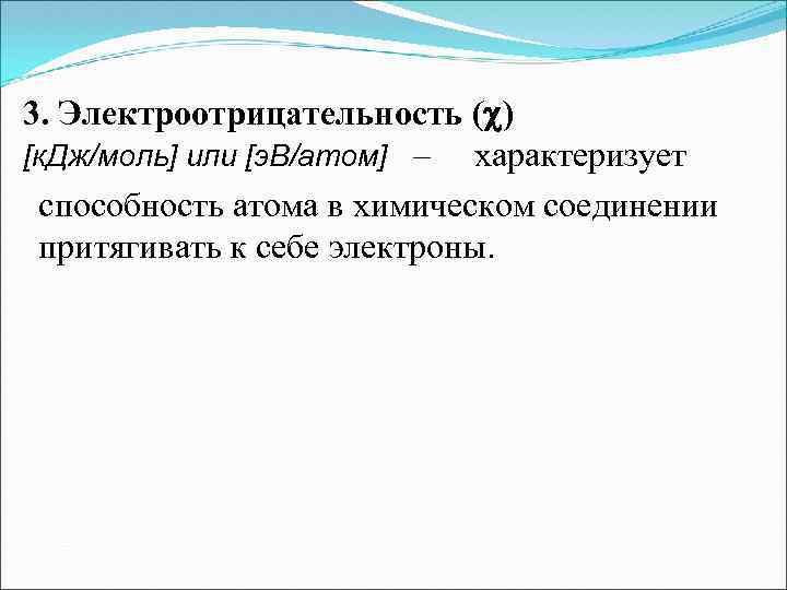 3. Электроотрицательность ( ) [к. Дж/моль] или [э. В/атом] – характеризует способность атома в