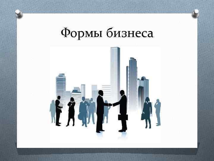Формы бизнеса