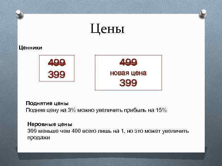 Цены Ценники 499 399 499 новая цена 399 Поднятие цены Подняв цену на 3%