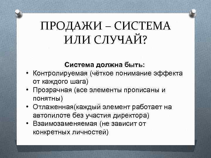 ПРОДАЖИ – СИСТЕМА ИЛИ СЛУЧАЙ? • • Система должна быть: Контролируемая (чёткое понимание эффекта