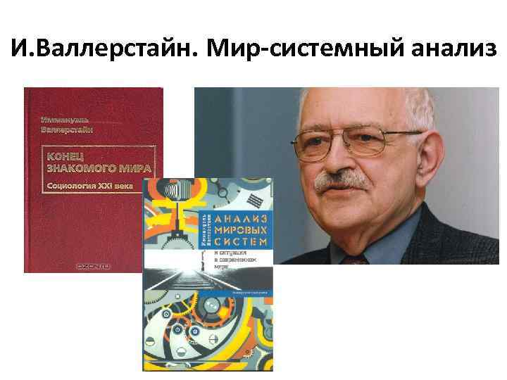 И. Валлерстайн. Мир-системный анализ