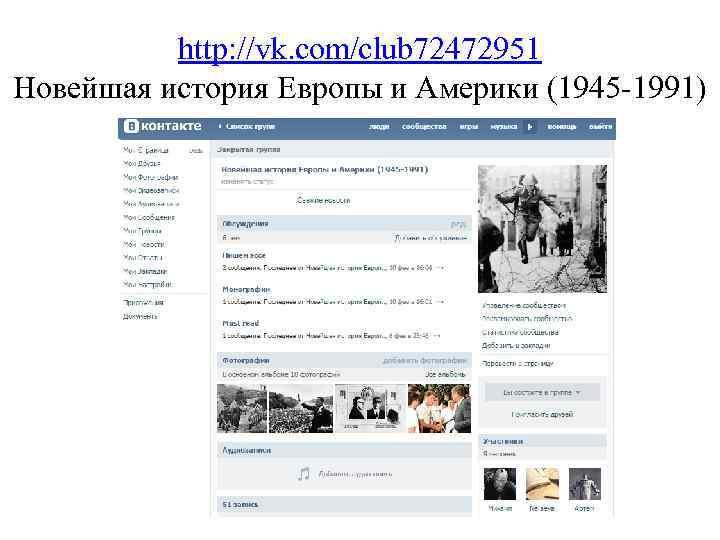 http: //vk. com/club 72472951 Новейшая история Европы и Америки (1945 -1991)