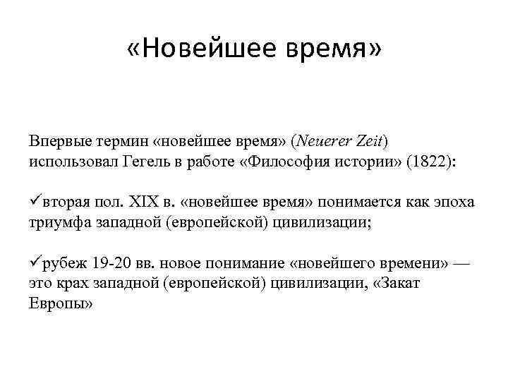 «Новейшее время» Впервые термин «новейшее время» (Neuerer Zeit) использовал Гегель в работе «Философия