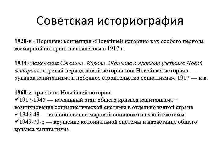 Советская историография 1920 -е - Поршнев: концепция «Новейшей истории» как особого периода всемирной истории,