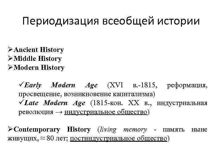 Периодизация всеобщей истории ØAncient History ØMiddle History ØModern History üEarly Modern Age (XVI в.