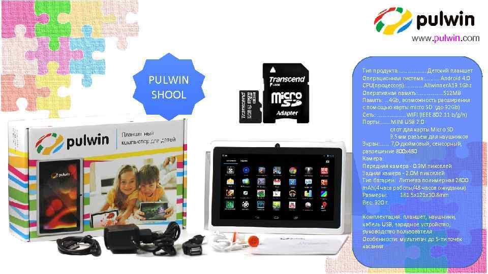 www. pulwin. com PULWIN SHOOL Тип продукта: ………………. . Детский планшет Операционная система: ……….