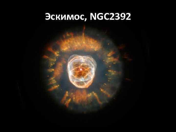 Эскимос, NGC 2392
