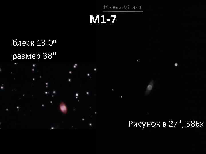 M 1 -7 блеск 13. 0 m размер 38'' Рисунок в 27