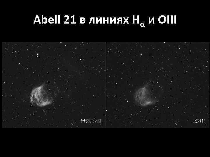 Abell 21 в линиях Hα и OIII