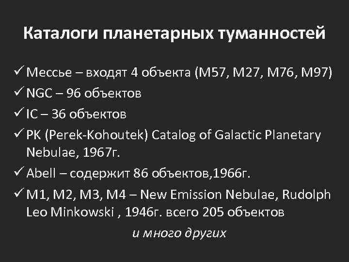 Каталоги планетарных туманностей ü Мессье – входят 4 объекта (М 57, М 27, М