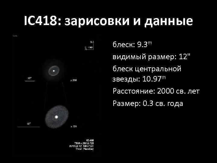 IC 418: зарисовки и данные блеск: 9. 3 m видимый размер: 12