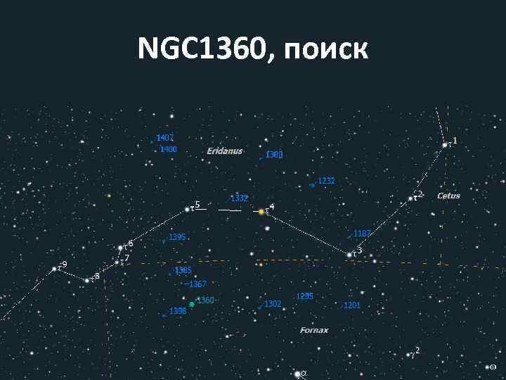 NGC 1360, поиск
