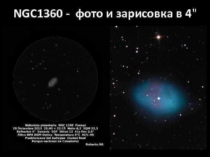 NGC 1360 - фото и зарисовка в 4