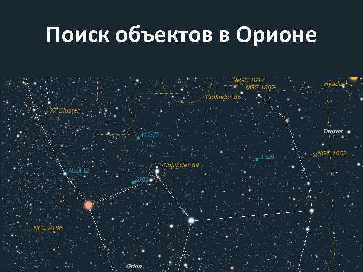 Поиск объектов в Орионе