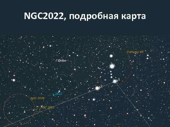 NGC 2022, подробная карта