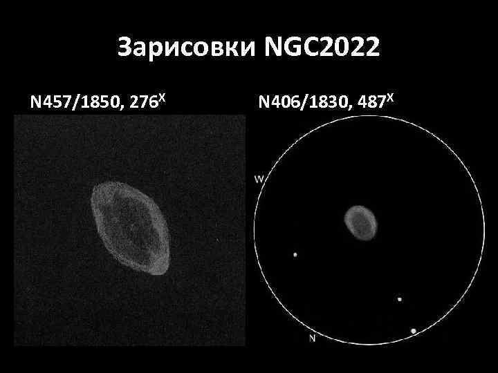 Зарисовки NGC 2022 N 457/1850, 276 X N 406/1830, 487 X