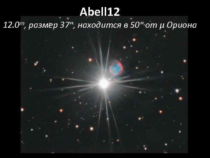 Abell 12 12. 0 m, размер 37