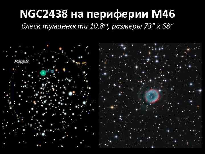 NGC 2438 на периферии М 46 блеск туманности 10. 8 m, размеры 73