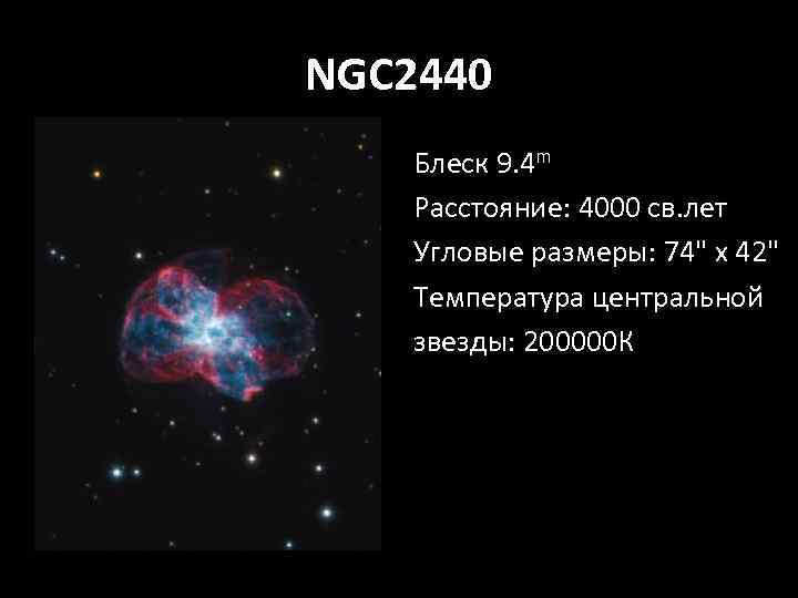 NGC 2440 Блеск 9. 4 m Расстояние: 4000 св. лет Угловые размеры: 74
