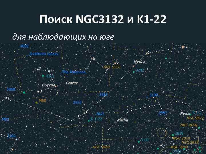 Поиск NGC 3132 и K 1 -22 для наблюдающих на юге
