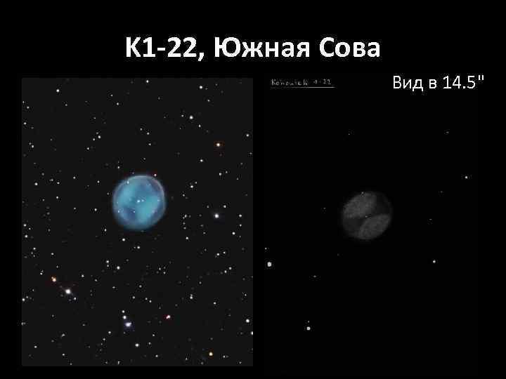 K 1 -22, Южная Сова Вид в 14. 5