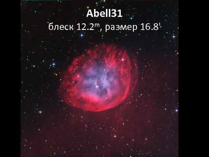 Abell 31 блеск 12. 2 m, размер 16. 8'