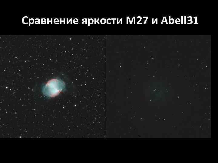 Сравнение яркости М 27 и Abell 31