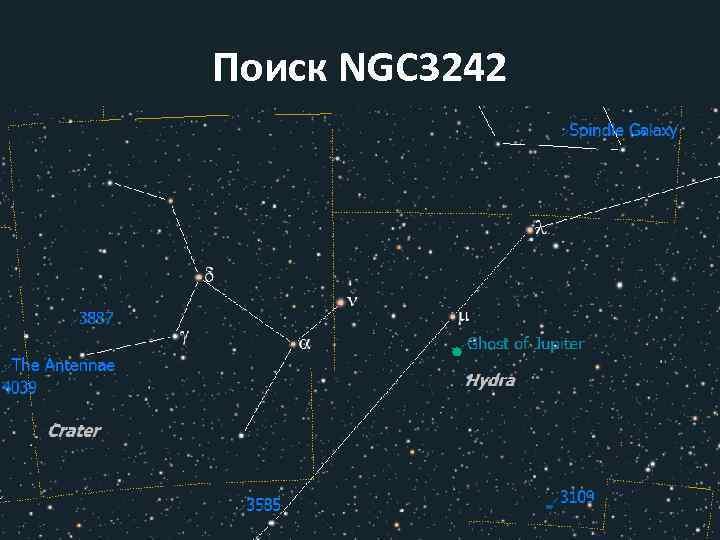 Поиск NGC 3242