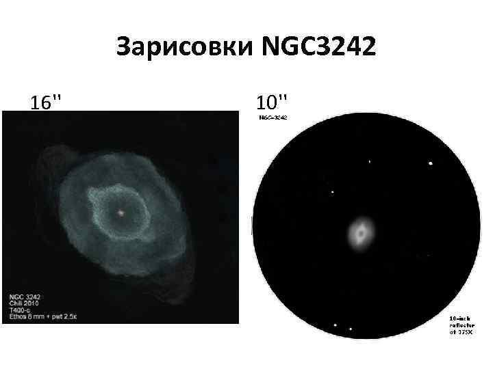 Зарисовки NGC 3242 16'' 10''