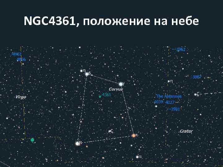 NGC 4361, положение на небе