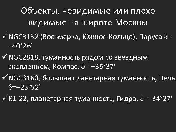 Объекты, невидимые или плохо видимые на широте Москвы ü NGC 3132 (Восьмерка, Южное Кольцо),