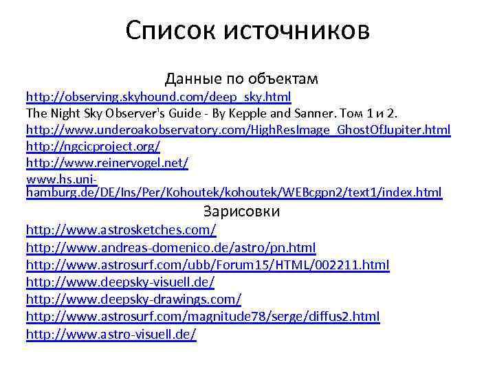 Список источников Данные по объектам http: //observing. skyhound. com/deep_sky. html The Night Sky Observer's