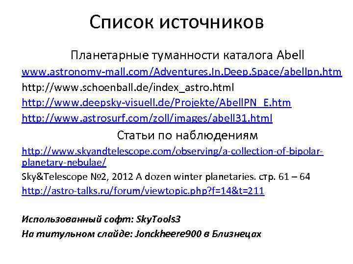 Список источников Планетарные туманности каталога Abell www. astronomy-mall. com/Adventures. In. Deep. Space/abellpn. htm http: