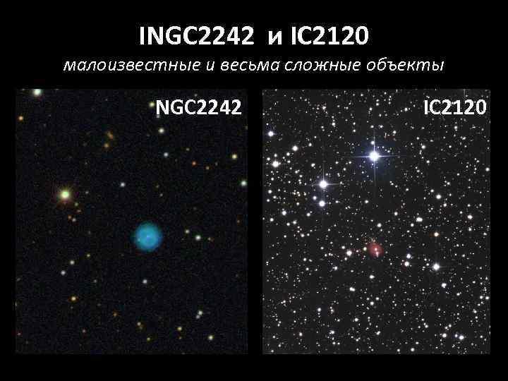 INGC 2242 и IC 2120 малоизвестные и весьма сложные объекты NGC 2242 IC 2120