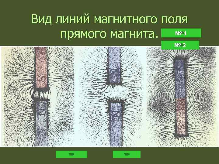 Вид линий магнитного поля прямого магнита. № 1 № 2