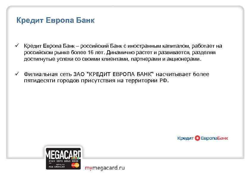 партнеры кредит европа банка в москве почта банка сколько кредит