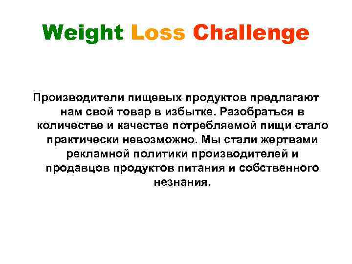 Weight Loss Challenge Производители пищевых продуктов предлагают нам свой товар в избытке. Разобраться в