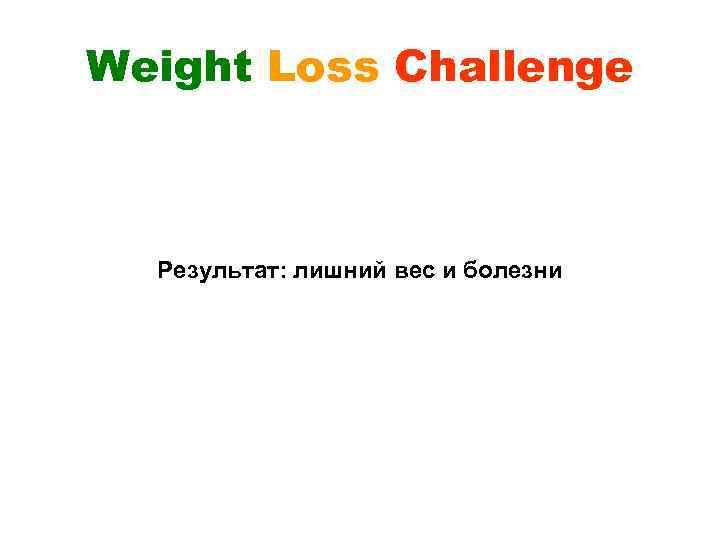 Weight Loss Challenge Результат: лишний вес и болезни