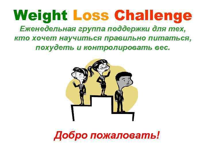 Weight Loss Challenge Еженедельная группа поддержки для тех, кто хочет научиться правильно питаться, похудеть