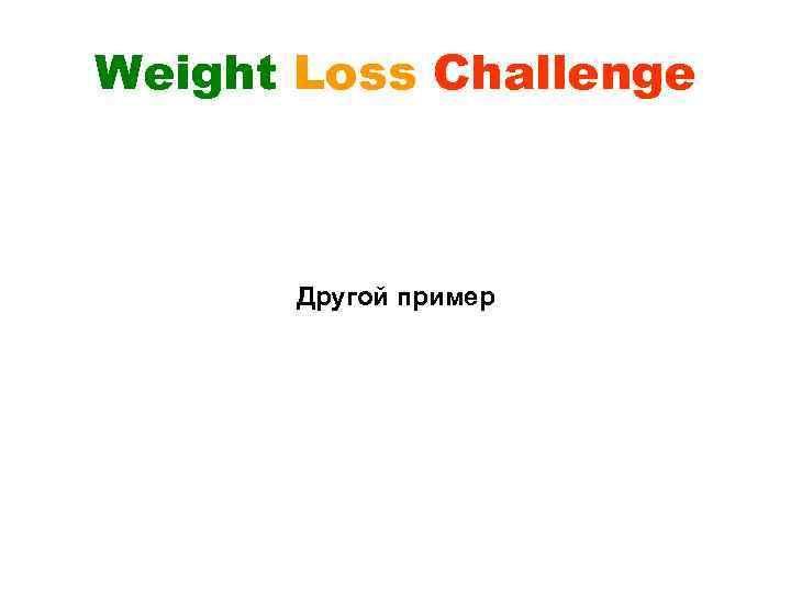 Weight Loss Challenge Другой пример