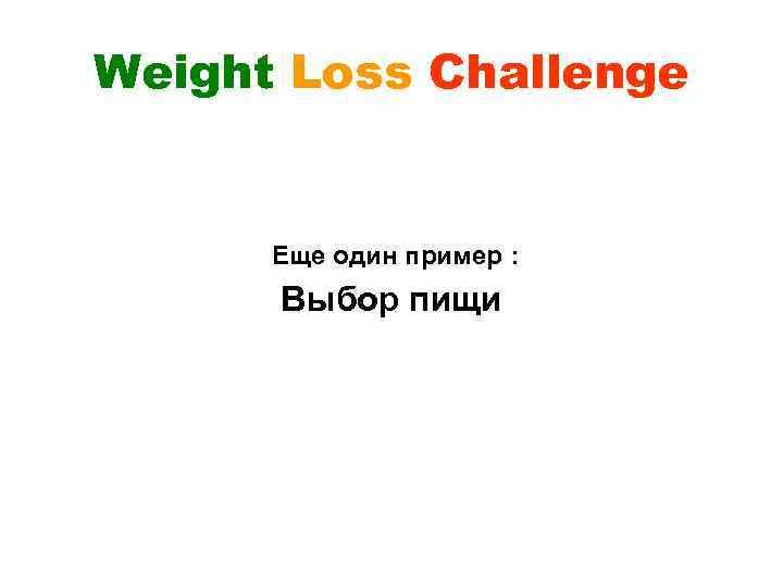 Weight Loss Challenge Еще один пример : Выбор пищи