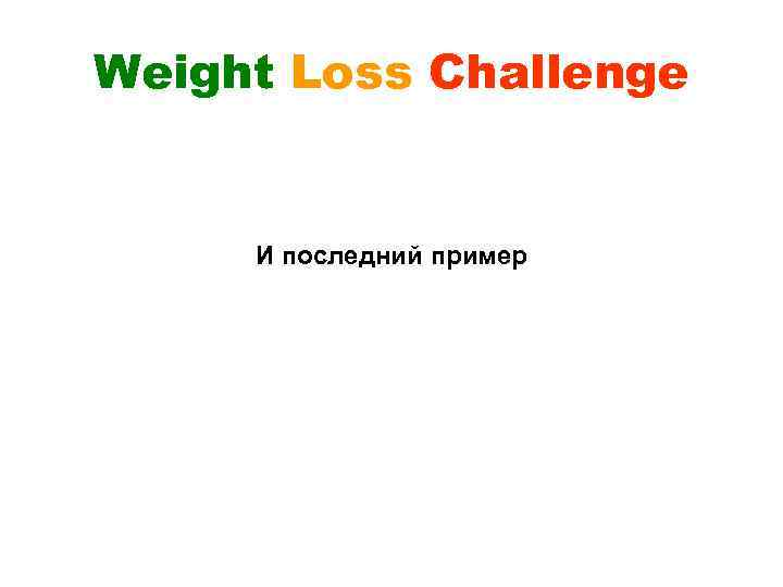 Weight Loss Challenge И последний пример