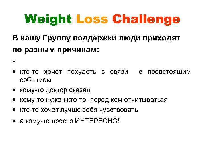 Weight Loss Challenge В нашу Группу поддержки люди приходят по разным причинам: кто-то хочет