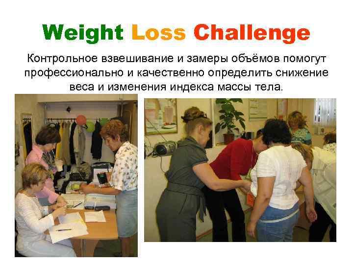 Weight Loss Challenge Контрольное взвешивание и замеры объёмов помогут профессионально и качественно определить снижение