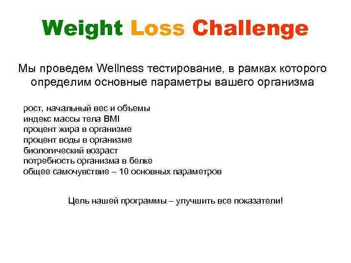Weight Loss Challenge Мы проведем Wellness тестирование, в рамках которого определим основные параметры вашего