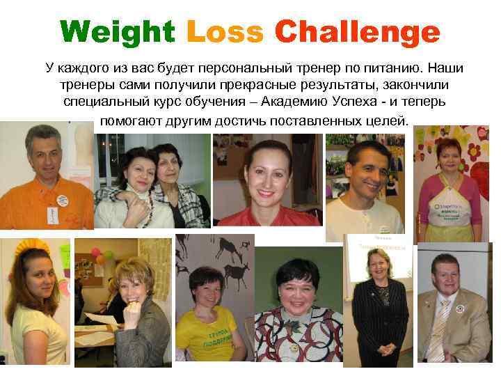 Weight Loss Challenge У каждого из вас будет персональный тренер по питанию. Наши тренеры