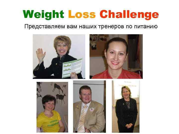 Weight Loss Challenge Представляем вам наших тренеров по питанию