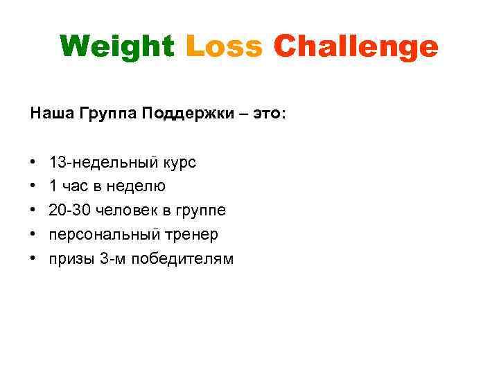 Weight Loss Challenge Наша Группа Поддержки – это: • • • 13 -недельный курс